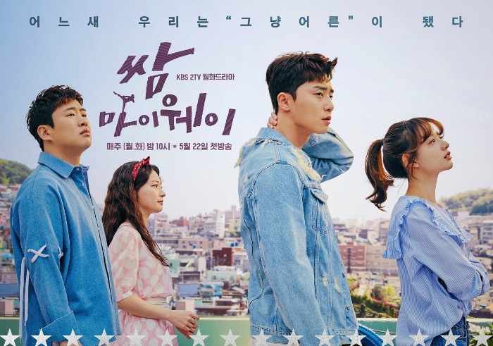 Korean drama fight for my way