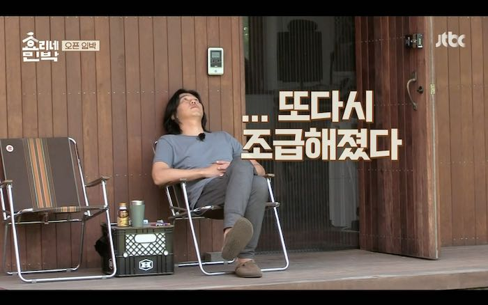 Watch Hyori S Bed And Breakfast