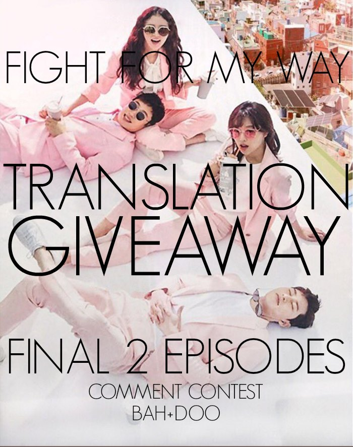 Ssam My Way translation giveaway