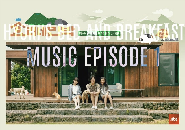 Hyori Hostel song list