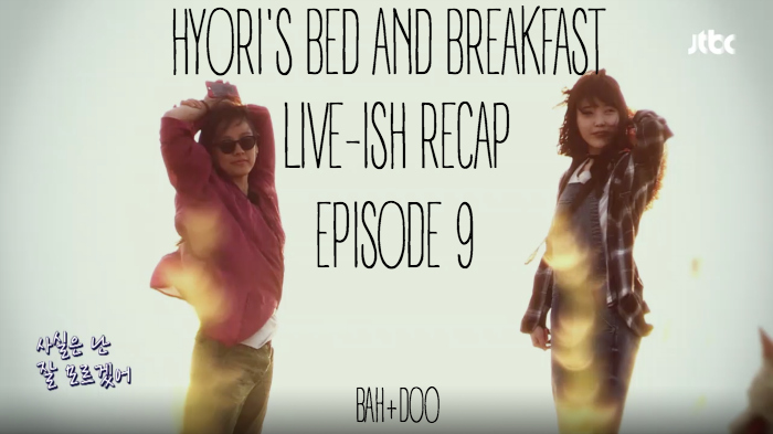 효리 Hyori Hostel B&B Recap 9
