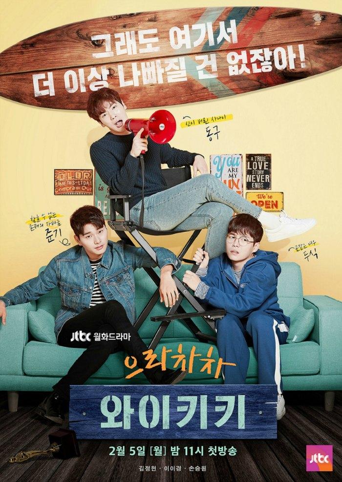 Waikiki Guest House Korean drama poster