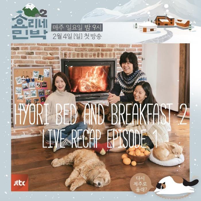 Hyori's Hostel season 2 live recap variety show