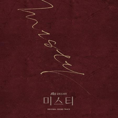 Misty Full OST Drama Milk