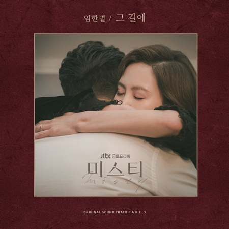Misty Full OST Drama Milk