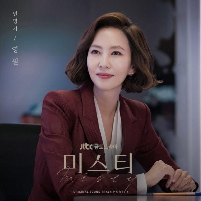 Misty OST soundtrack 5 Drama Milk • Drama Milk