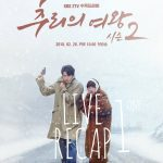 Live Recap for Kdrama Queen on Mystery Season 2 starring Choi Kang Hee and Kwang Sang Woo