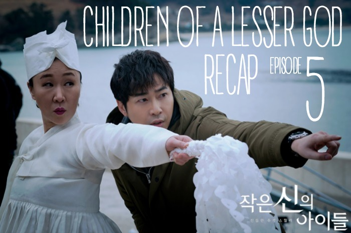 Episode 4 recap of the OCN Korean drama Children of a Lesser God starring Kang Ji-Hwan and Kim Ok-bin