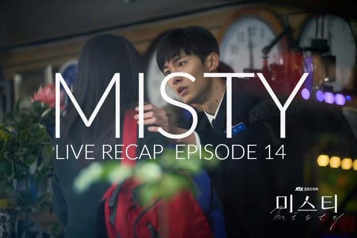 Live Recap for episode 14 of the Korean drama Misty