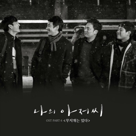 My Mister Original Soundtrack Part 6 There is a Rainbow, Vincent Blue