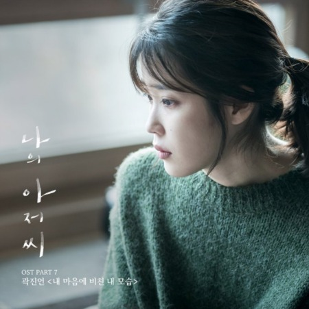 My Mister, My Ajusshi OST 7 Drama Milk