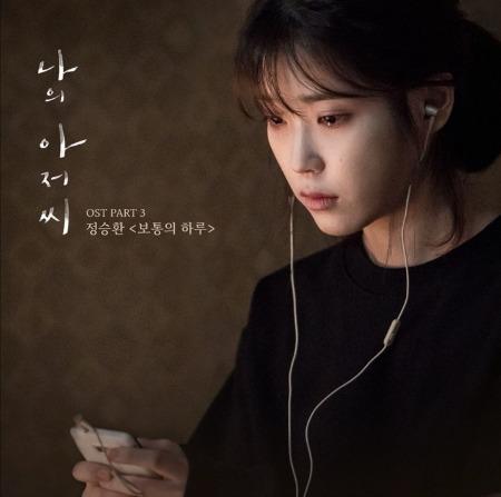 OST Part 3 My Mister / My Ajusshi Jung Seung-hwan An Ordinary Day