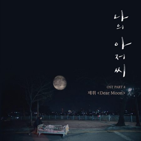 Original Soundtrack Part 4 for the Korean drama My Mister (My Ajusshi). Jehwi, My Moon