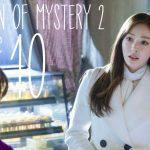 Mystery Queen 2