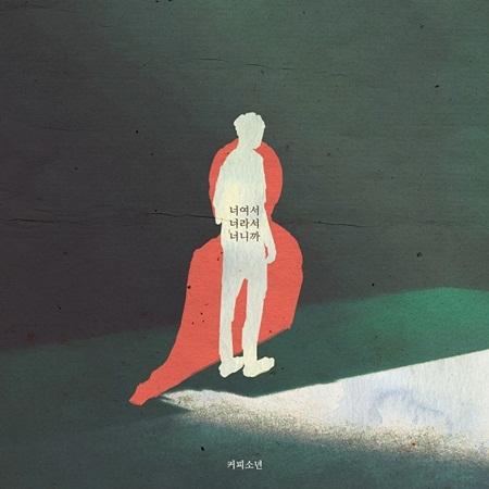 Original Soundtrack for Kdrama A Poem a Day