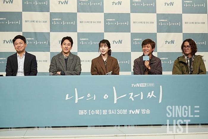 My Ajusshi Mid Season press conference