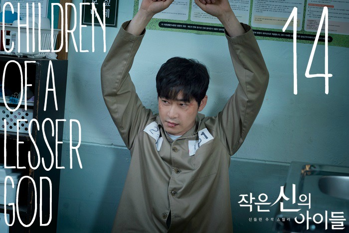 Episode 14 recap of the OCN Korean drama Children of a Lesser God starring Kang Ji-Hwan and Kim Ok-bin