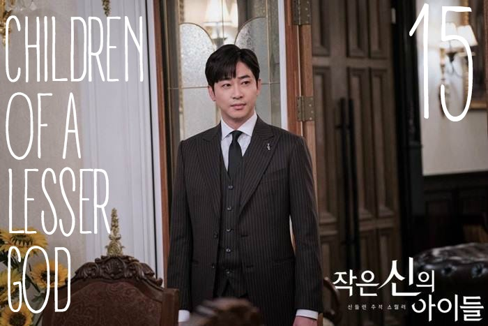 Episode 15 recap of the OCN Korean drama Children of a Lesser God starring Kang Ji-Hwan and Kim Ok-bin