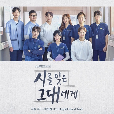 Music List for the Korean Drama A Poem a Day • Drama Milk