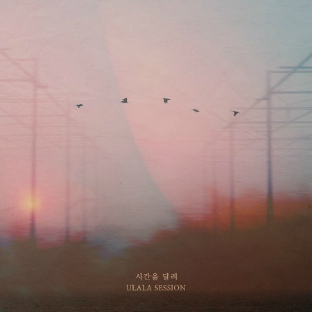 Kdrama A Poem a Day OST #13