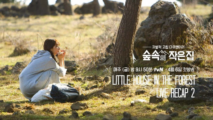Live Recap for episode 2 of the variety show Little House in the Forest starring So Ji Sub and Park Shin Hye