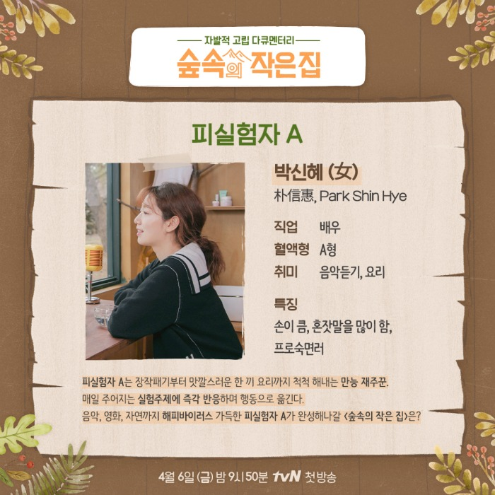 Information on the Variety Show Little House in the Forest starring So Ji Sub and Park Shin Hye.