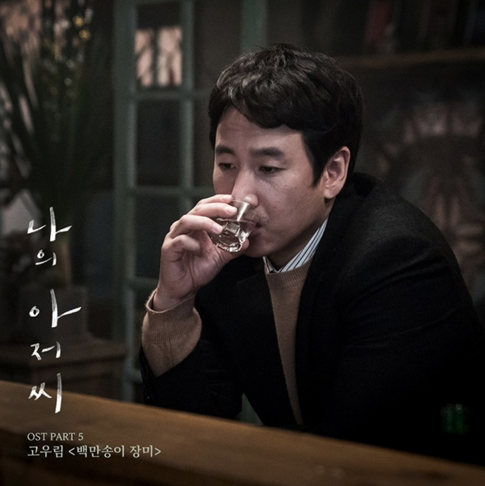 OST Part 5 My Mister, My Ajusshi Ko Woo-rim One Million Roses.