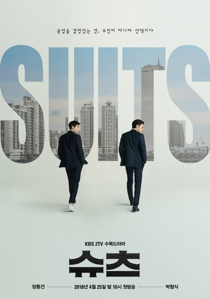 Poster for the Korean Drama (Kdrama) Suits starring Jang Dong-gun and Park Hyung-sik.