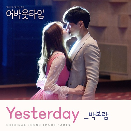 About Time OST Part 2 Drama Milk