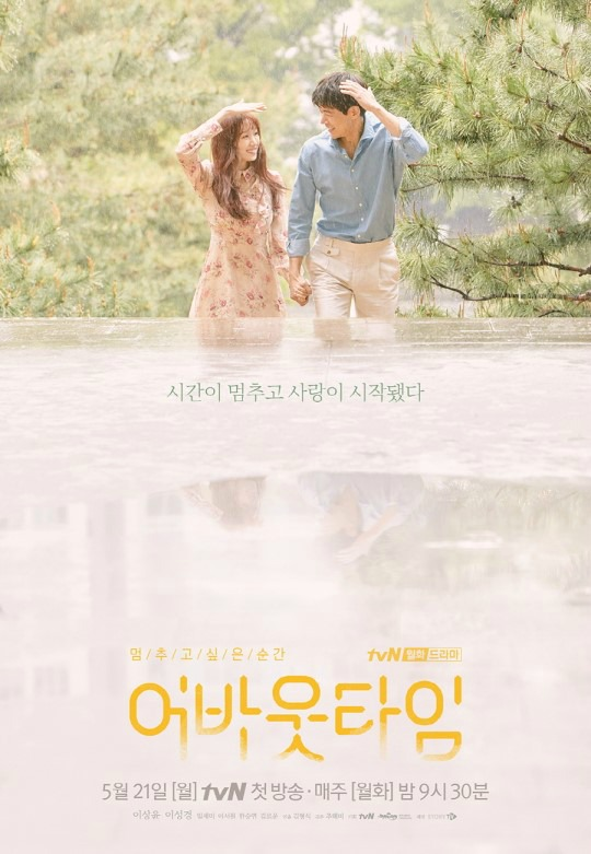Korean Drama About Time starring Lee Sung-kyung and Lee Sang-yoon