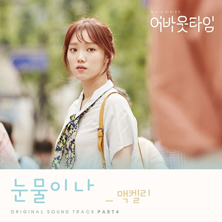 About_Time_OST_Part_4