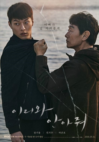 Korean Drama Come and Hug Me Posters