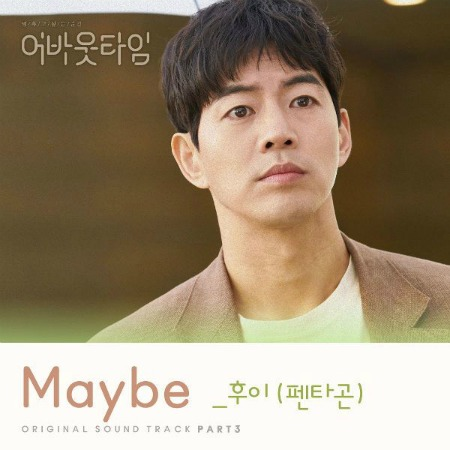 About Time Music List, OST and BGM • Drama Milk