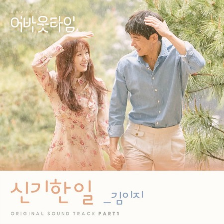 Kdrama About Time OST Part 1