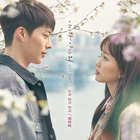 Kdrama Come and Hug Me OST Part 1