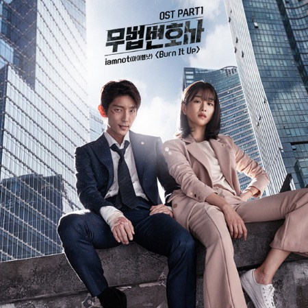 Lawless Lawyer OST Part 1 , Burn it Up, iamnot (아이엠낫)