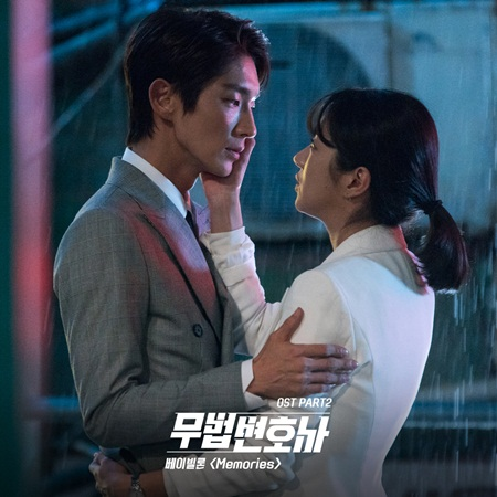 Lawless Lawyer OST Part 2