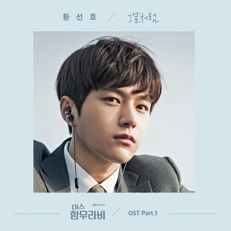 Miss Hammurabi OST Part 1