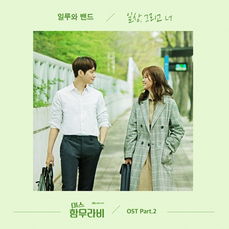 Miss Hammurabi OST Part 2 Drama Milk