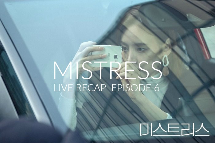 Korean Drama Mistress Recap episode 6 starring Han Ga-in, Shin Hyun-bin, Choi Hee-seo, and Goo Jae-yee