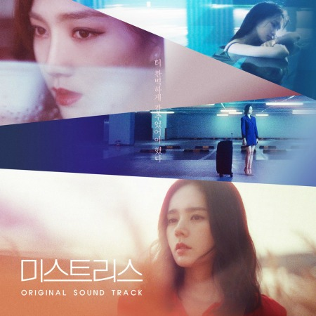Mistress OST Album Drama Milk