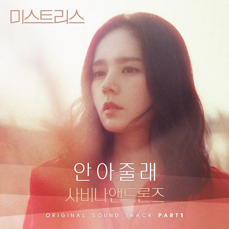 Mistress OST and BGM Music List Drama Milk