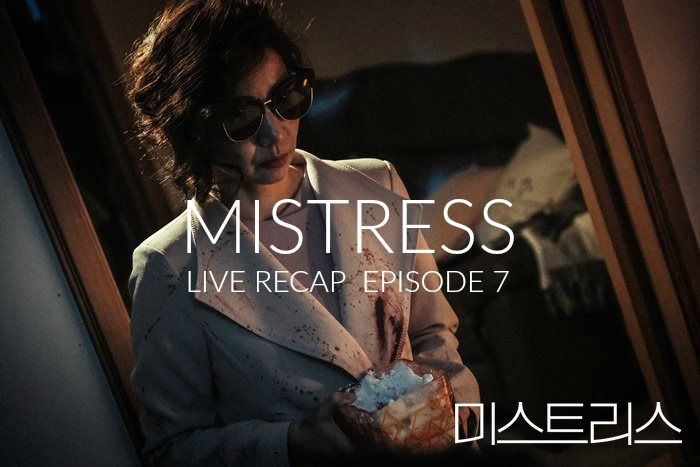 Korean Drama Mistress Recap episode 7 starring Han Ga-in, Shin Hyun-bin, Choi Hee-seo, and Goo Jae-yee