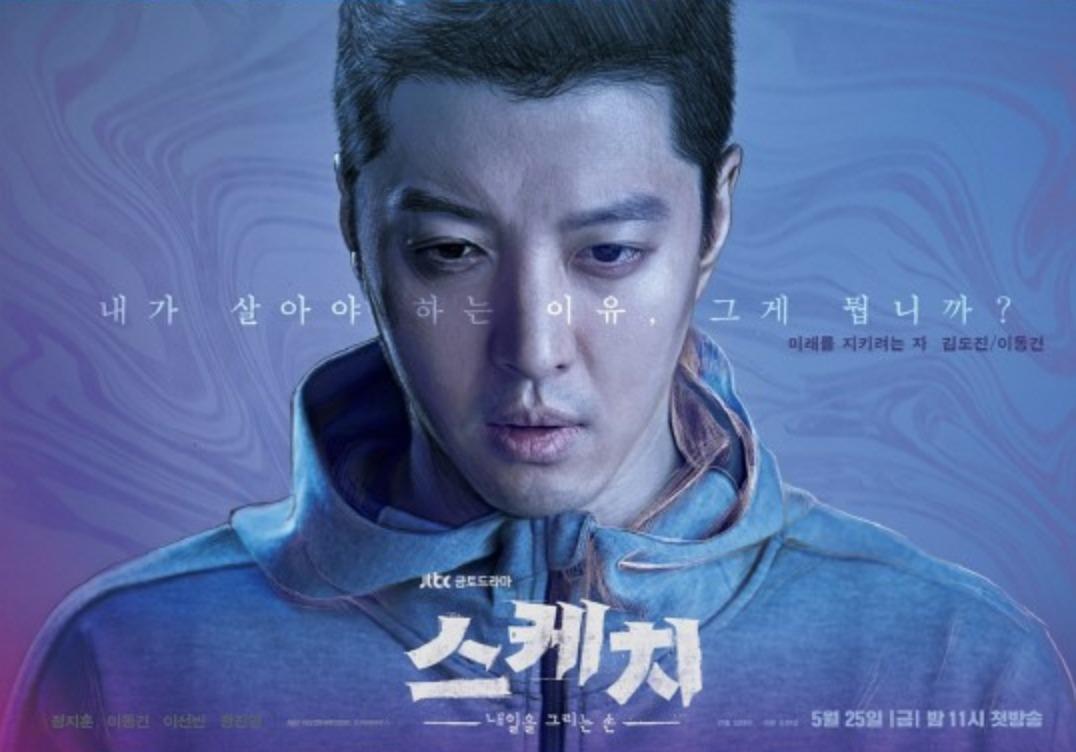 Korean Drama Sketch character posters