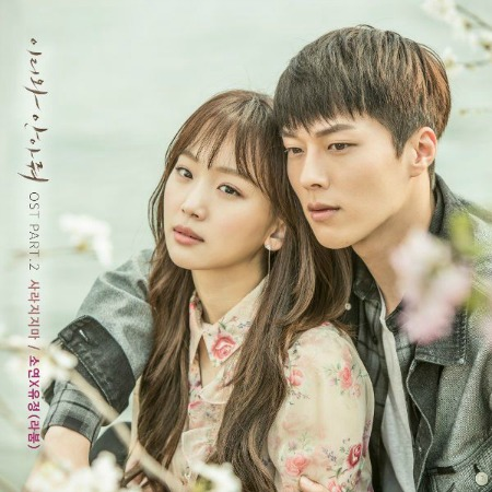 drama Come and Hug Me OST Part 2