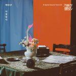 Wok of Love OST Part 3