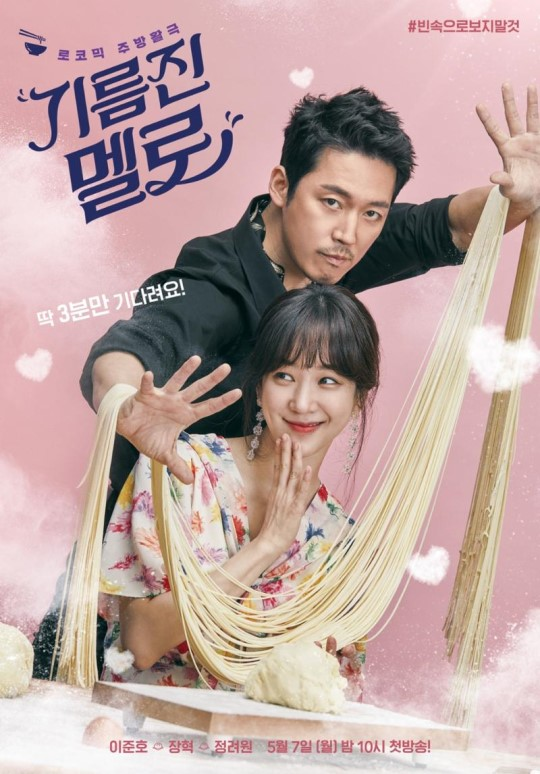 Wok of Love (Greasy Melo) Poster