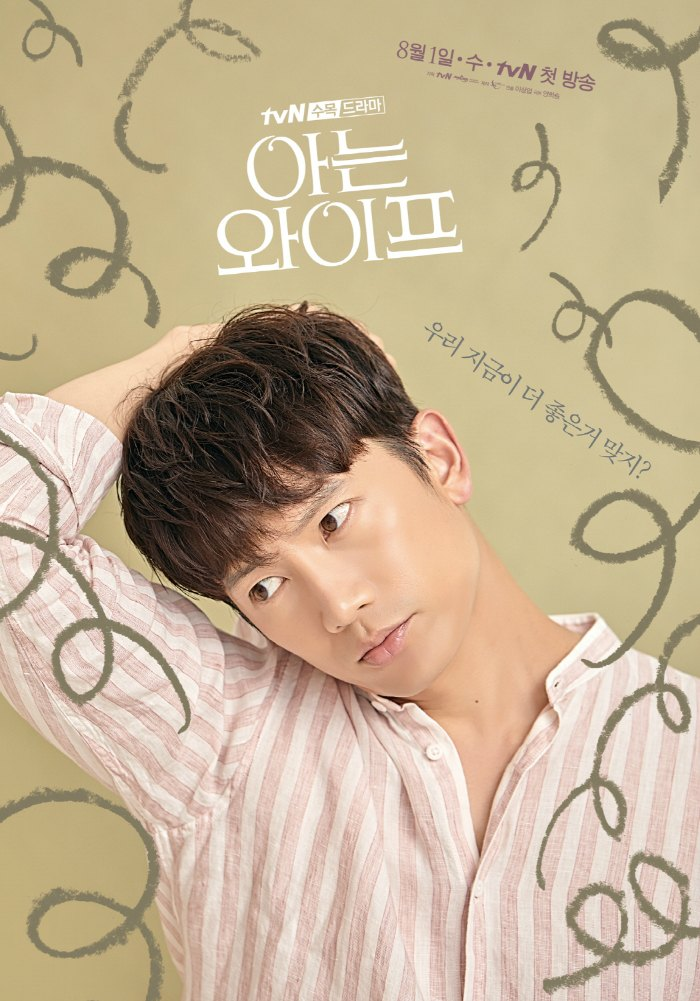Ji Sung holding his head in pea green Korean Drama Poster Familiar Wife