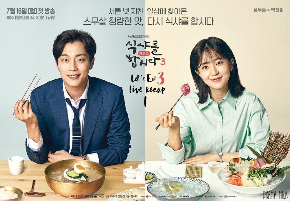 Poster for kdrama Let's Eat 3 showing the main characters eating Korean dishes