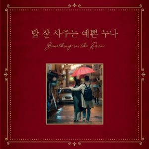Something in the Rain OST + Photobook
